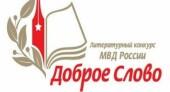 Волгодонские школьники представили 14 работ на литературный конкурс «Доброе слово», организованный МВД РФ