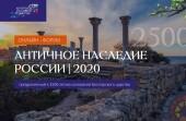 В Ростовской области идёт подготовка к фестивалю в честь 2500-летия Боспорского царства