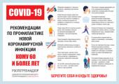 Роспотребнадзор информирует: рекомендации по профилактике коронавирусной инфекции кому 60 лет и более