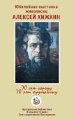 70 лет городу, 70 лет художнику: волгодонцев приглашают на юбилейную выставку Алексея Хижкина