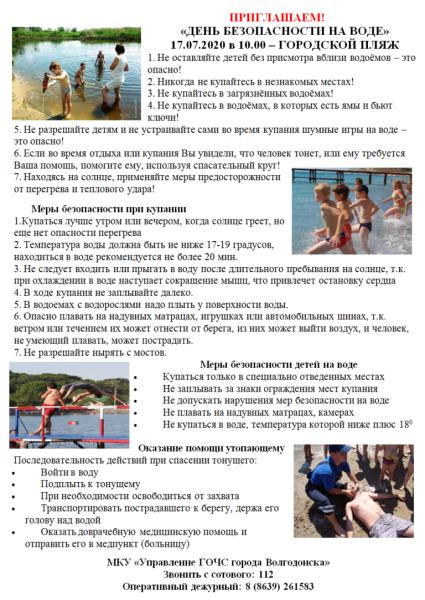 17 июля на городском пляже пройдет «День безопасности на воде»