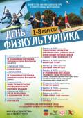 Афиша основных мероприятий посвященных Дню физкультурника