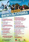Обновленная афиша основных мероприятий посвященных Дню физкультурника