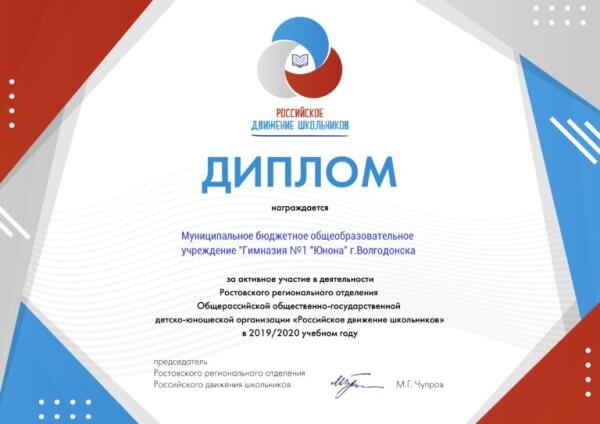 diplom-iz-rostova-dlya-yunona-768x543