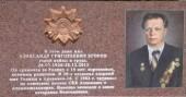 В Волгодонске установят мемориальную доску Александру Егорову