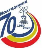 Уточненная информация о датах проведения торжественных мероприятий в честь 70-летия Волгодонска