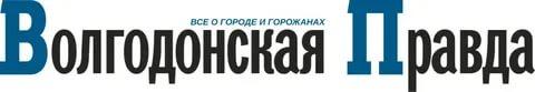 Газета «Волгодонская правда» стала призером Всероссийского конкурса СМИ «Патриот России — 2020»