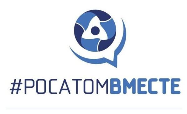 1 июля в «атомных» городах стартовал конкурс социальных проектов «#РОСАТОМВМЕСТЕ»