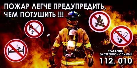 Управление по делам ГОЧС Волгодонска: предупредить пожар легче, чем потушить