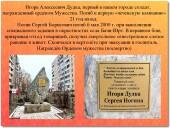 Проект «Улица моей судьбы»: улица имени Игоря Дудки
