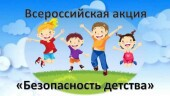 Волгодонцев призывают присоединиться к Всероссийской акции «Безопасность детства – 2020»