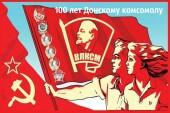 В честь 100-летия донского комсомола создана электронная летопись