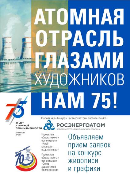 Ростовская АЭС приглашает донских художников на конкурс, посвященный 75 -летию атомной промышленности