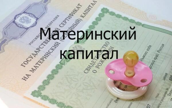 Информация для получателей ежемесячной выплаты из средств материнского капитала