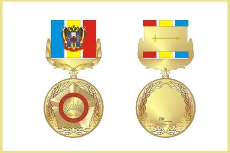 Пятеро волгодонцев удостоены медали «За доблестный труд на благо Донского края»