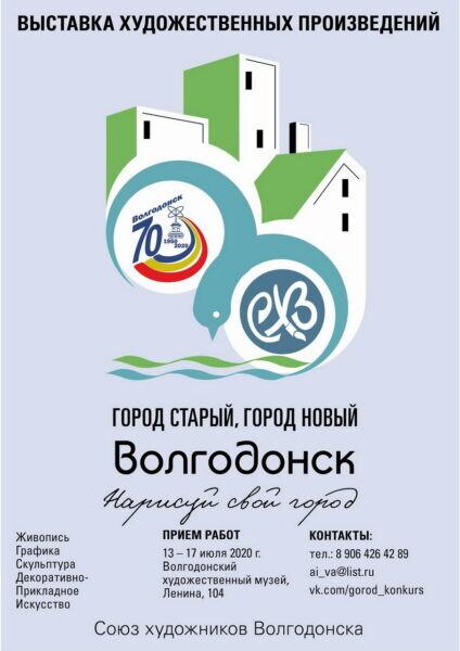 Волгодонску – 70: в художественном музее готовится к открытию выставка «Город старый – Город новый»