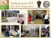 Инициативная группа жителей города Волгодонска предложила провести ремонт библиотеки №9 им. В.В. Карпенко