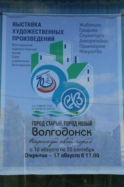 В Волгодонском художественном музее открылась выставка к юбилею города