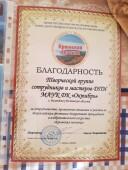 Волгодонские мастера представили свои работы на Всероссийском фестивале изобразительного и декоративно-прикладного искусства «Крымская мозаика»