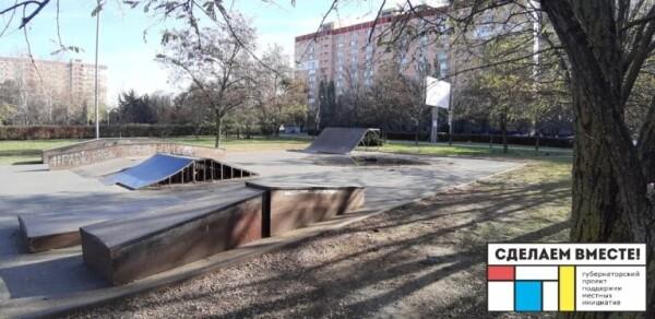 СДЕЛАЕМ ВМЕСТЕ: молодежь предлагает обустроить еще один скейтпарк в Волгодонске