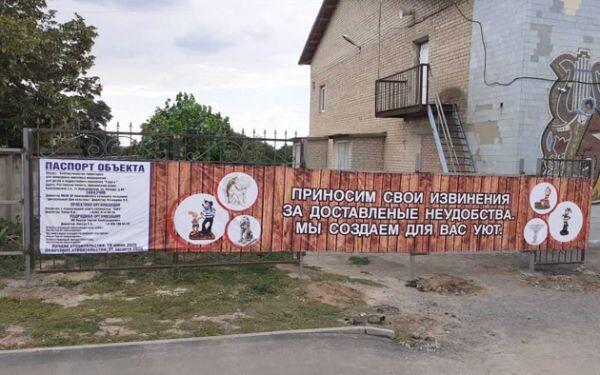 Губернаторский проект «Сделаем вместе»: в станице Красноярской Цимлянского района ждут появления «Радуги»