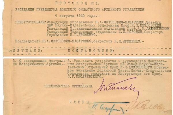 100 летний юбилей отмечает областной архив