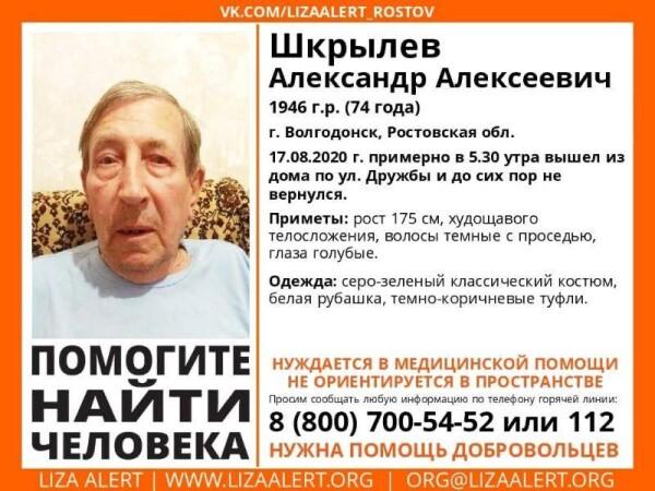 В Волгодонске разыскивают 74-летнего Александра Шкрылева