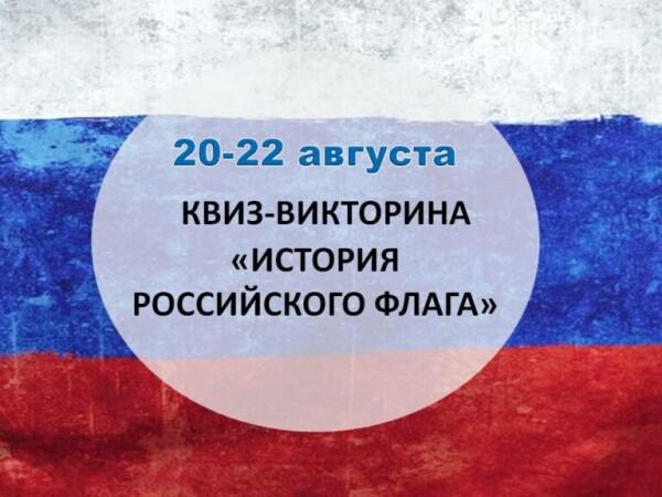 20 августа стартует квиз-викторина «ИСТОРИЯ РОССИЙСКОГО ФЛАГА»