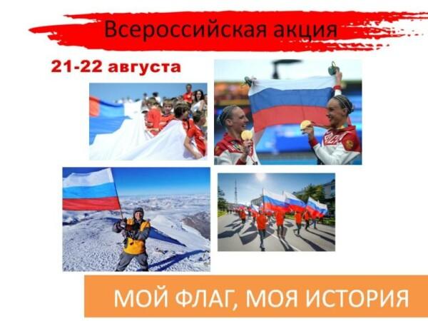 Волгодонцев приглашают присоединиться к всероссийской акции «МОЙ ФЛАГ, МОЯ ИСТОРИЯ»
