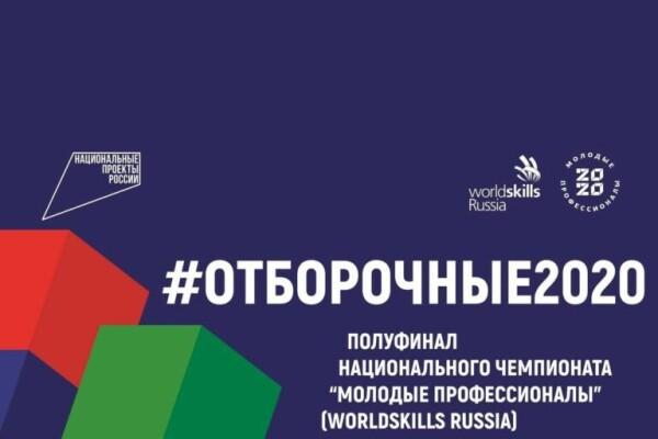 В Ростовской области начался отборочный этап Национального чемпионата WorldSkills 2020