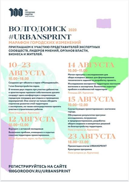 12 августа в ДК им. Курчатова пройдет воркшоп по проектированию парка «Молодежный»