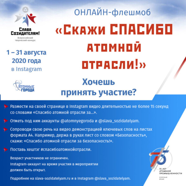 Прими участие в онлайн-флешмобе «Скажи СПАСИБО атомной отрасли!»