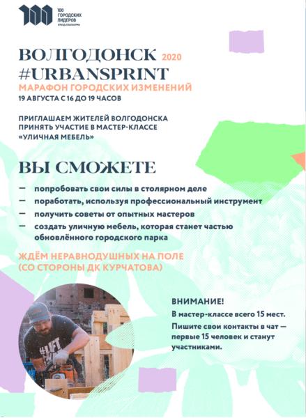 19 августа – марафон городских изменений Волгодонск #urbansprint