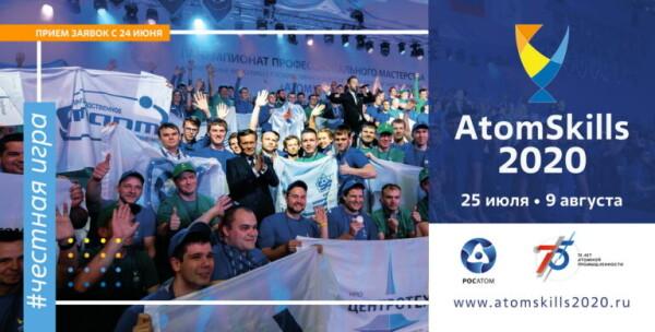 Сотрудники Атоммаша стали абсолютными чемпионами машиностроительного дивизиона по результатам чемпионата профессионального мастерства «AtomSkills-2020»