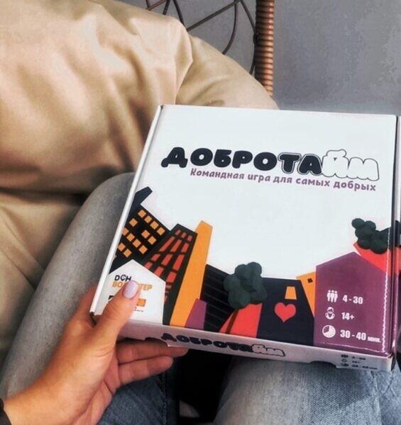 В молодежном центре презентовали настольную авторскую игру про добровольчество «ДОБРОТАйм»