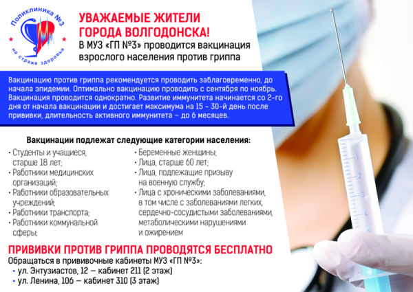 В борьбе против гриппа: Волгодонск получил первую партию вакцины «Совигрипп»