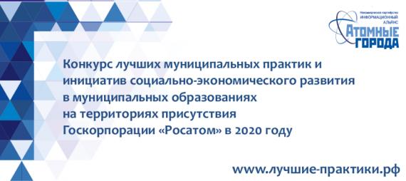 Фестиваль «Самоделкин» СЮТ вошел в шорт-лист Конкурса лучших муниципальных практик
