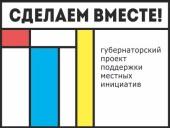 Завершен прием заявок на конкурс «Сделаем вместе!», Волгодонск направил для участия восемь проектов