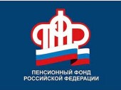 «Прямая линия» ОПФР по Ростовской области по вопросам пенсионного обеспечения граждан