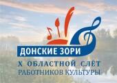 Подведены итоги Х областного Слета работников культуры «Донские Зори»