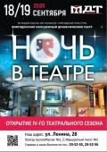 Волгодонский молодежный драматический театр приглашает на открытие IV театрального сезона