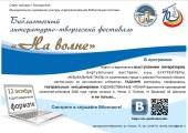 12 октября приглашаем вас на библиотечный литературно-творческий фестиваль «На волне»