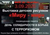 Онлайн-выставка, посвященная Всемирному дню солидарности в борьбе с терроризмом