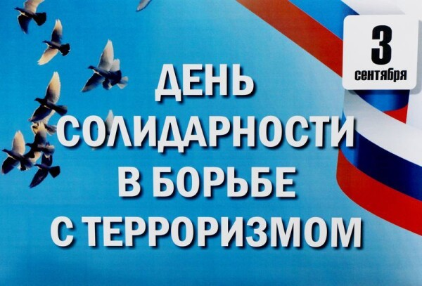 В муниципальных образованиях Ростовской области 3 сентября пройдут памятные мероприятия