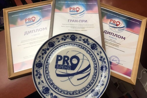 Туристский бренд Ростовской области «Вольный Дон» получил гран-при Международного конкурса «PROбренд»