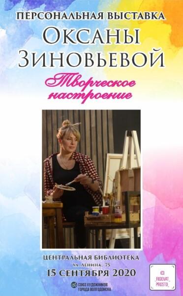В центральной библиотеке откроется вставка волгодонской художницы Оксаны Зиновьевой
