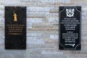 В память о жителях Ростовской области, погибших во время блокады и при обороне Ленинграда, в Санкт-Петербурге установлена мемориальная плита