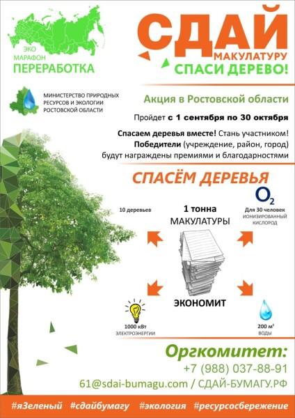 С 1 сентября по 30 октября 2020 года в Ростовской области пройдет Эко-марафон ПЕРЕРАБОТКА «Сдай макулатуру – спаси дерево!»