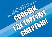 С 19 октября в Волгодонске стартует антинаркотическая акция «Сообщи, где торгуют смертью!»
