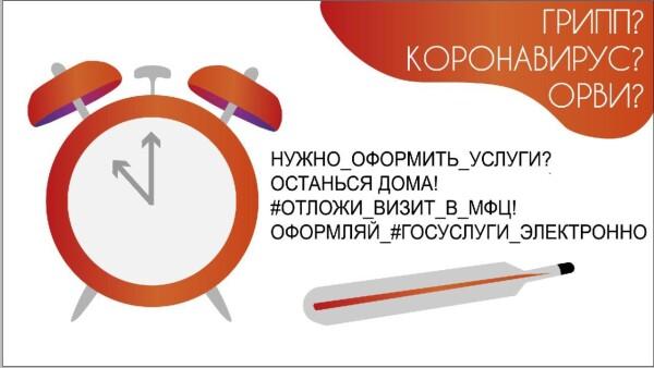 С 12 октября МАУ «МФЦ» будет осуществлять прием и выдачу документов преимущественно в режиме предварительной записи